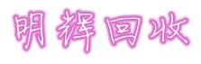 广州明辉二手办公家具回收公司