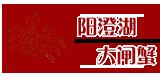 苏州阳澄湖阳中蟹业有限公司合肥分公司