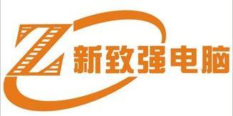 深圳福田區賽格電子市場新致強電腦經營部
