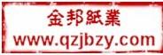 青州金邦纸业有限公司