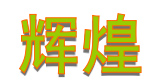 枣强辉煌线缆有限公司