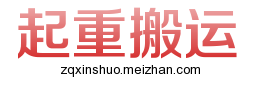 章丘鑫硕起重搬运有限公司
