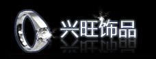 深圳兴旺不锈钢首饰制品厂