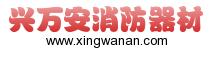 沈阳市兴万安消防器材销售中心