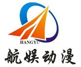 广州市番禺区东环航娱动漫产品开发部