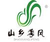 济南山乡季风商贸有限公司