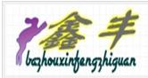 河北省霸州市鑫丰制管2020免费版微信抢红包软件