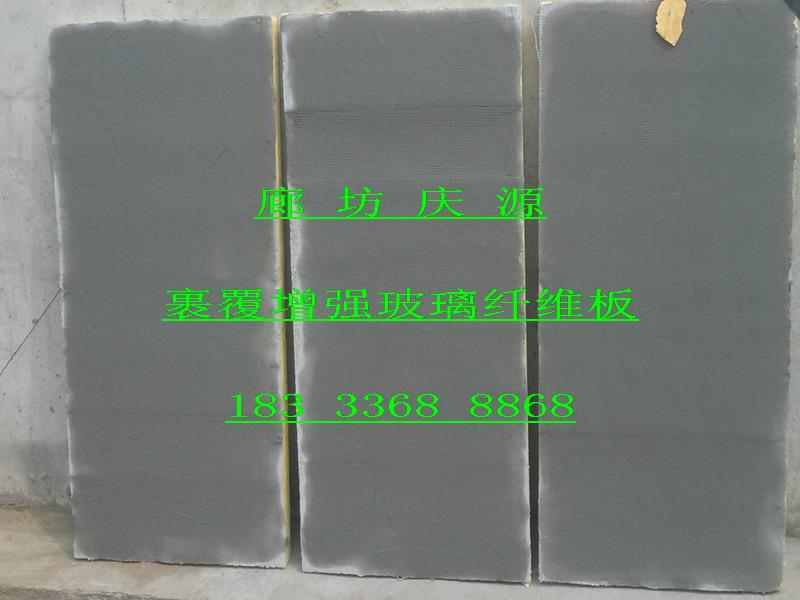 优质的裹覆增强玻璃纤维板供应商当属廊坊庆源|哪里有裹覆增强玻璃纤维板