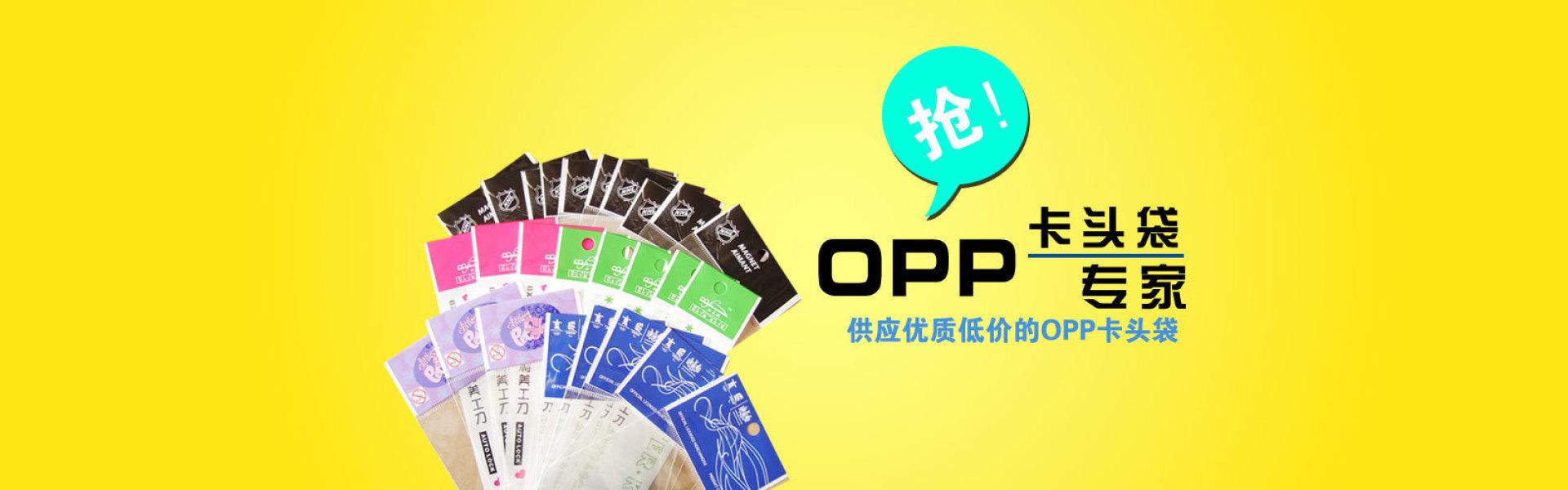 华轩包装提供塑料袋,印刷胶袋,PVC材料等包装袋批发!