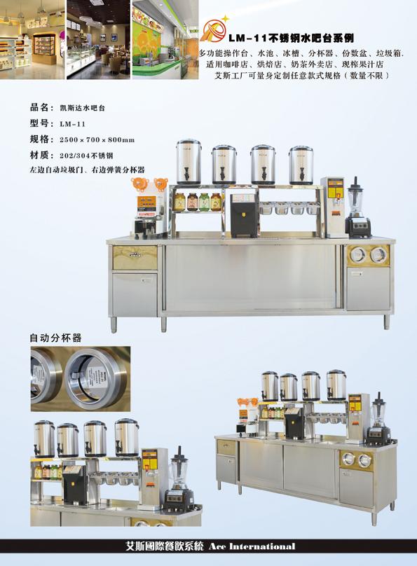 福州哪里有供应新款不锈钢奶茶操作台|漳州奶茶操作台