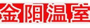 青州市金阳温室工程有限公司