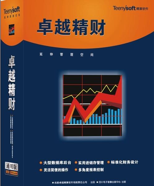 绵阳财务生产软件,卓越精算软件公司是热门财务生产软件服务商