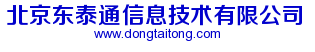 北京东泰通信息技术广西私夷工作室