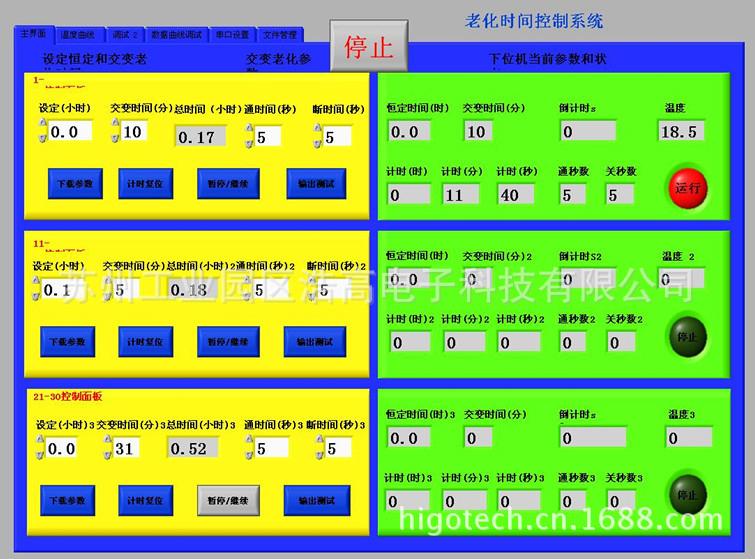吴江LED电源模组老化测试系统-品牌好的老化测试系统推荐