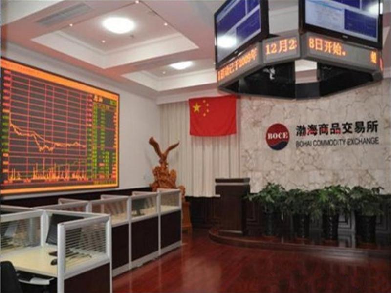 烟台现货交易 渤海商品交易所