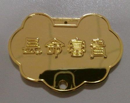 具有口碑的五金腐蚀标牌电镀服务商_鑫歌得五金——博罗标牌电镀