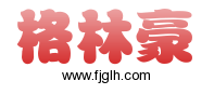 福州格林豪服饰台州市中邦知识产权代理有限公司