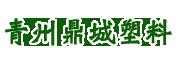 青州市鼎城塑料厂