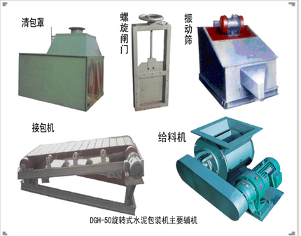 陜西12嘴水泥包裝機-華建水泥機械DGH-50系列旋轉式水泥包裝機廠家供應