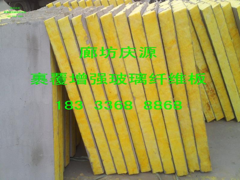 裹覆增强玻璃纤维板专卖店 品牌裹覆增强玻璃纤维板专业供应