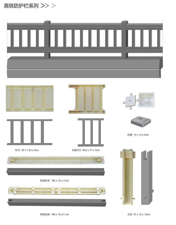 高铁防护栏模具