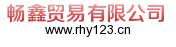 广州畅鑫贸易有限公司
