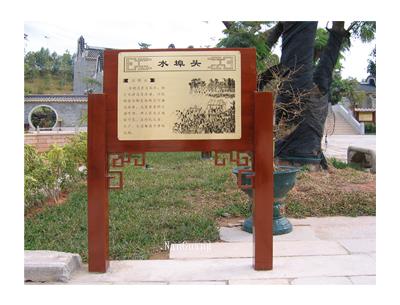 广西南宁公园指示牌 防腐木指示牌【厂家直销】