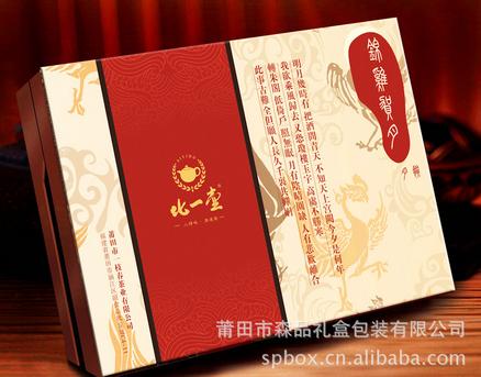 莆田鞋盒 高档茶叶盒 精品酒盒 莆田礼品盒