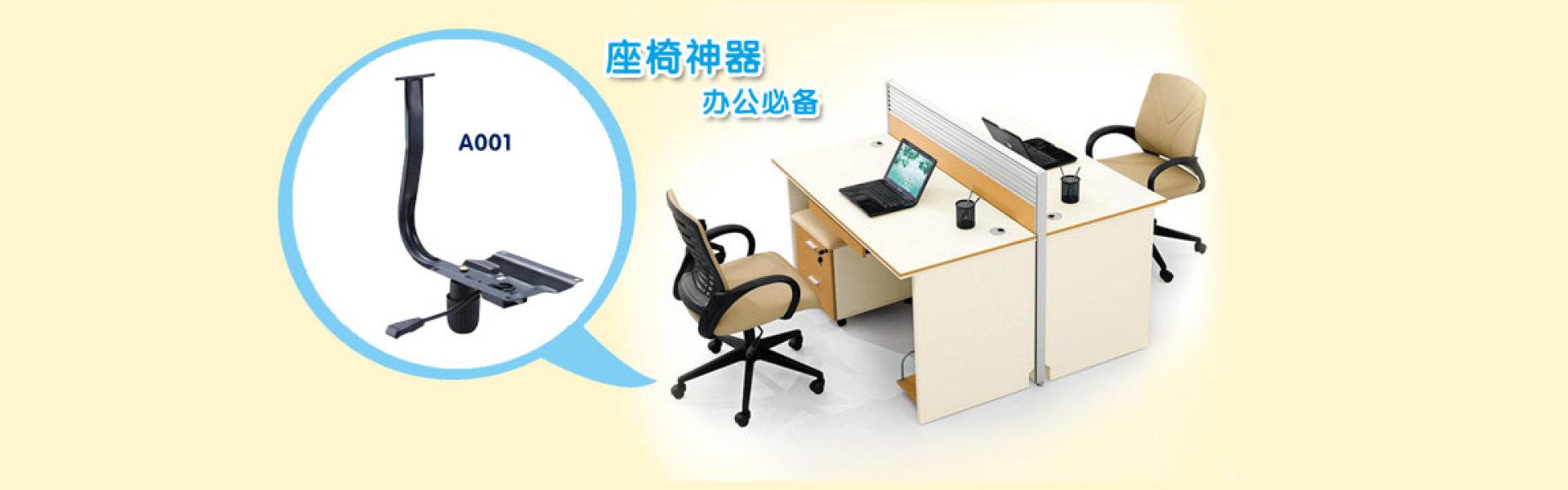 高要市金利镇利鑫五金厂主要产品有转椅配件、办公椅底盘、办公椅配件、转椅底盘、转椅托盘.