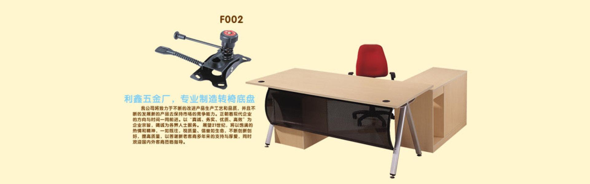 高要市金利镇利鑫金属制品厂是一家专业生产、销售转椅底盘,办公椅底盘,办公椅配件,转椅配件,转椅托盘的企业。