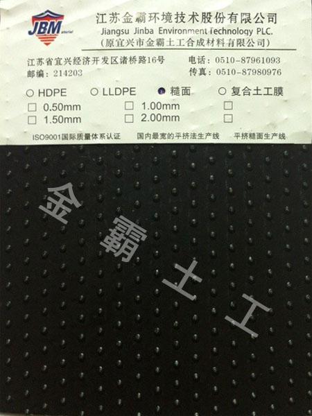 HDPE糙面土工膜