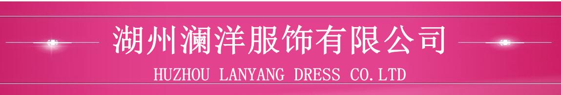 龙岩澜洋服饰有限公司