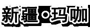乌恰县帕米尔玛咖生物科技有限公司
