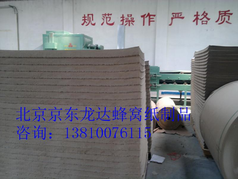 哪里买口碑好的北京蜂窝纸芯|新型蜂窝纸