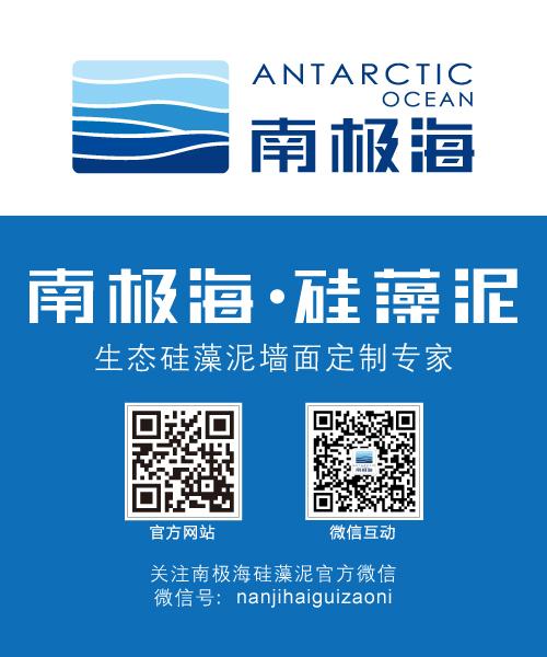 南极海新材料提供好的硅藻泥定制服务|硅藻泥厂家价格