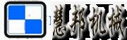 福州慧邦機械設備有限公司