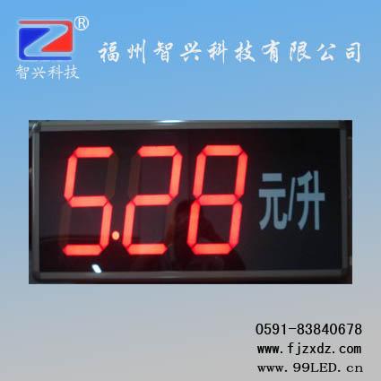 智兴科技公司供应最新电子看板,电子看板价格