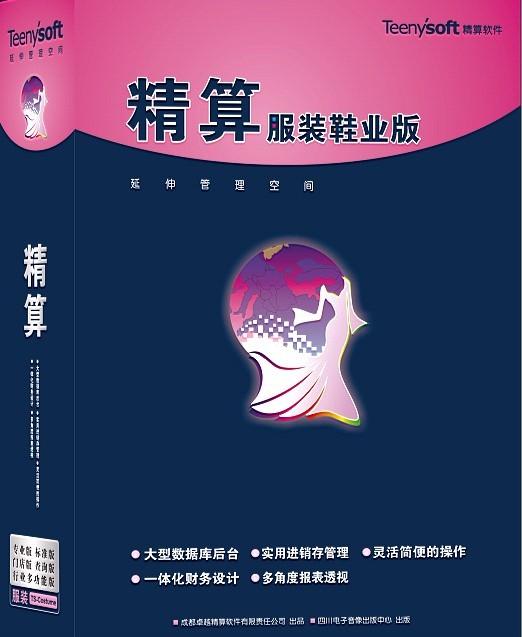 四川财务管理软件公司_加盟服装管理软件报价