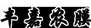 青州市丰嘉农膜厂