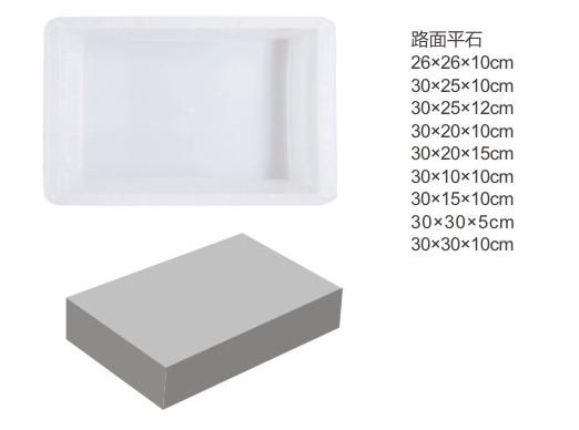 路平石塑料模具
