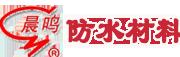 潍坊市晨鸣新型防水材料金沙 开元棋牌_芜湖开元棋牌_开元棋牌谁能做