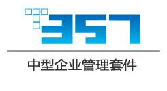 深圳台湾正航ERP,唐和科技最优的正航T357制造业ERP供应