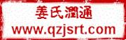 青州市姜氏润通园艺设备厂