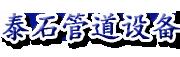 山东泰石管道设备有限公司