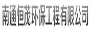 南通恒茂环保工程有限公司