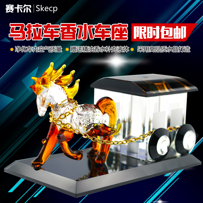 信誉好的天津汽车香水_买优质的马拉车香水车座当然是到赛卡尔商贸公司了