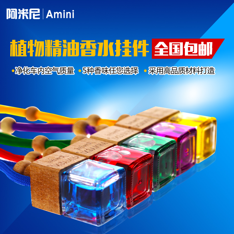 天津香水内座价格范围_品牌好的阿米尼香水车座在哪能买到