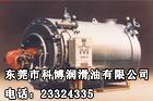 推荐导热油-高质量的导热油广东哪里有供应