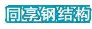 南甯市同享鋼結構制品有限公司