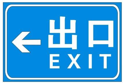 福州交通标志牌-福州欧陆出售畅销交通标志牌